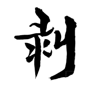 SZ_H_23