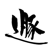 SZ_H_33