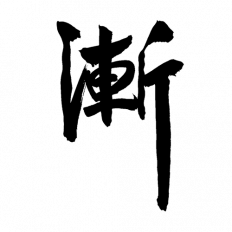 SZ_H_53